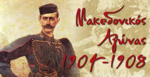 Αποτέλεσμα εικόνας για μακεδονικόσ αγών