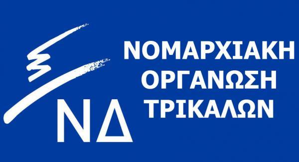 Σε πλήρη εκλογική ετοιμότητα η ΝΔ της Ν.Ο. Τρικάλων