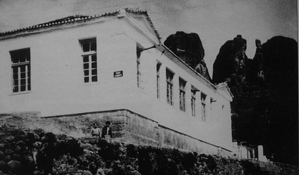 H Κωνστάντιος Σχολή της Καλαμπάκας