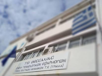 """""""Διεξοδική συζήτηση των βουλευτών του ΣΥΡΙΖΑ με τους φοιτητές του Τμήματος Πολιτικών Μηχανικών των Τρικάλων"""""""