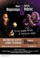 Συναυλία Φαραντούρη - Θηβαίου στα Τρίκαλα την Παρασκευή