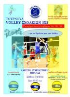 Τουρνουά Volley Αγοριών: