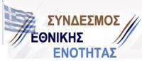Ηλιάνα Στέφου Σύνδεσμος Εθνικής Ενότητας Ν. Τρικάλων