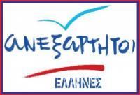 Συνάντηση των Ανεξαρτήτων Ελλήνων σε Πανθεσσαλικό επίπεδο