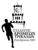 Αποτελέσματα αγώνων 1000 μέτρων για παιδιά 8-13 ετών του  «5ου Ημιμαραθωνίου Θανάσης Σταμόπουλος»