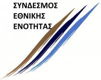 Εκλογές στο περιφερειακού συμβουλίου Θεσσαλίας για τον Σύνδεσμο Εθνικής Ενότητος