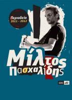 Ο Μίλτος Πασχαλίδης στα Τρίκαλα την Παρασκευή