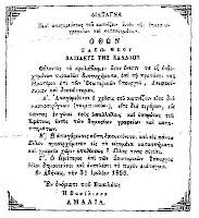 Βασιλικό διάταγμα του Όθωνος το 1856 απαγορεύει το...