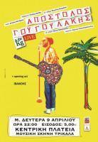 Απόστολος Γουγουλάκης and The KG Band Live στα Τρίκαλα αύριο Δευτέρα 9 Απριλίου