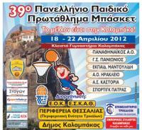 Το 39ο Πανελλήνιο παιδικό πρωτάθλημα μπάσκετ στην Καλαμπάκα