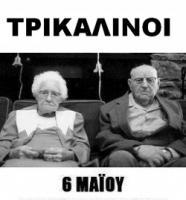Οι εκλογές το facebook οι παππούδες και οι γιαγιάδες...