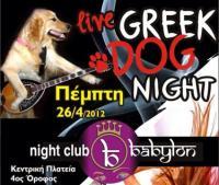 Λαϊκή βραδιά Live στο BABYLON