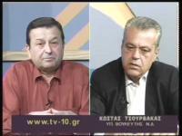 Η συνέντευξη Κώστα Τσουρβάκα στο TV -10