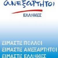 Το εκλογικό κέντρο των Ανεξαρτήτων Ελλήνων στα Τρίκαλα
