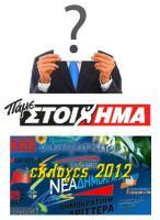 Οι εκλογές στην Ελλάδα και οι αποδόσεις των γραφείων στοιχημάτων