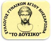 Σύλλογος Γυναικών Αγίου Βησσαρίωνα