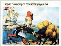 Tέσσερις ήταν στην ιστορία οι ελληνικές πτωχεύσεις