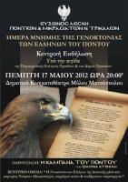 19η Μαϊου - Ημέρα μνήμης της γενοκτονίας των Ελλήνων του Πόντου