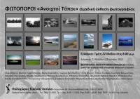 «Ανοιχτοί Τόποι» Ομαδική έκθεση της φωτογραφικής ομάδας «Φωτοπόροι»