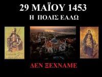 29η Μαϊου 1453 - Η Άλωση της Πόλης