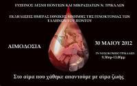 Ημέρα αιμοδοσίας από την Εύξεινο Λέσχη  Ποντίων και Μικρασιατών Ν.Τρικάλων