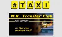 M.K. Transfer Club - Taxi Services - Μετακινήσεις μέ Ταξί , βαν και λιμουζίνες