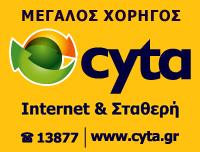 Η Cyta υποστηρίζει τον Στέλιο Βάσκο στο μεγάλο εγχείρημα