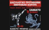 Διασυλλογικό πρωτάθλημα Shotokan Karate