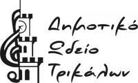 O  Σπύρος Μπέκος σχεδίασε το νέο λογότυπο του Δημοτικού Ωδείου Τρικάλων