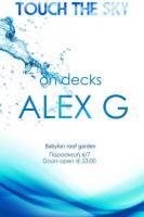 Με τον ALEX G στο πιό δροσερό σημείο της πόλης...