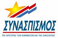 Νομαρχιακή συνέλευση του Συνασπισμού στα Τρίκαλα
