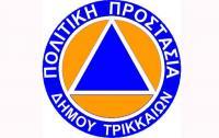 Γραφείο πολιτικής προστασίας του Δήμου Τρικκαίων