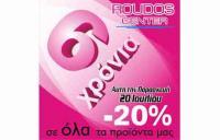 Με προσφορά έκπτωση 20% σε όλα τα είδη γιορτάζει το ROUDOS CENTER