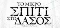 ΤΟ ΜΙΚΡΟ ΣΠΙΤΙ ΣΤΟ ΔΑΣΟΣ
