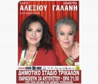 Συναυλία Χάρις Αλεξίου και Δήμητρας Γαλάνη στα Τρίκαλα