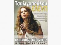 Συναυλία της Ελένης Τσαλιγοπούλου στα Τρίκαλα