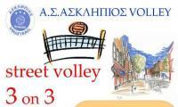 Αγώνες street volley 3 on 3 - ΤΡΙΚΑΛΑ 2012