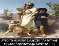 Η Ομηρική Ελληνική γλώσσα, βάση σύγχρονων γλωσσών - Παραδείγματα