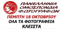 Πέμπτη 18 Οκτ 2012 - Γενική απεργία - Κλείσιμο καταστημάτων
