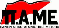 Ανακοινώσεις του Συλλόγου Γυναικών Τρικάλων, και του  ΠΑΜΕ