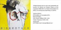 ''Ζωγραφική 2008-2012'' Στέργιος Στάμος στην γκαλερί Alma