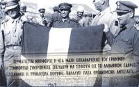 «Οδυνηρές μνήμες Κατοχή-Εμφύλιος Συμμοριτοπόλεμος 1941-1949»