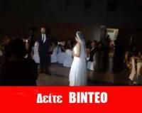 Το καλύτερο μπλουζ γάμου χορεύτηκε στα Τρίκαλα