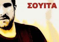 Σωτήρης Μπαλλάς @ ΣΟΥΙΤΑ 21-12-2012