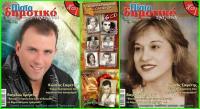 Κυκλοφόρησε το περιοδικό  Πίστα Δημοτικό τεύχος 29