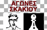 Aγώνες σκακιού «ΚΩΝ/ΝΟΣ ΚΑΒΑΦΗΣ»