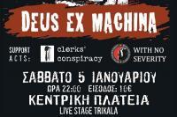 Deus Ex Machina Live - Σάββατο 5 Ιαν. - Κεντρική πλατεία μουσική σκηνή