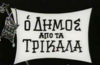 Ο Δήμος από τα Τρίκαλα, κάνει άνω τον Δήμο Τρικκαίων...!