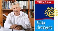 Η δημοτική ομάδα «ΤΡΙΚΑΛΑ- ΠΟΛΗ ΑΝΑΦΟΡΑΣ» για τα Οργανα του Δήμου Τρικκαίων