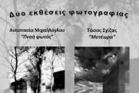 Έκθεση φωτογραφίας: Αναστασία Μιχαήλογλου «Πνοή φωτός» - Τάσος Σχίζας «Μετέωρα»